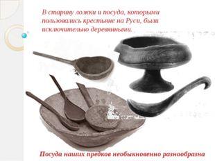 В старину ложки и посуда, которыми пользовались крестьяне на Руси, были исклю