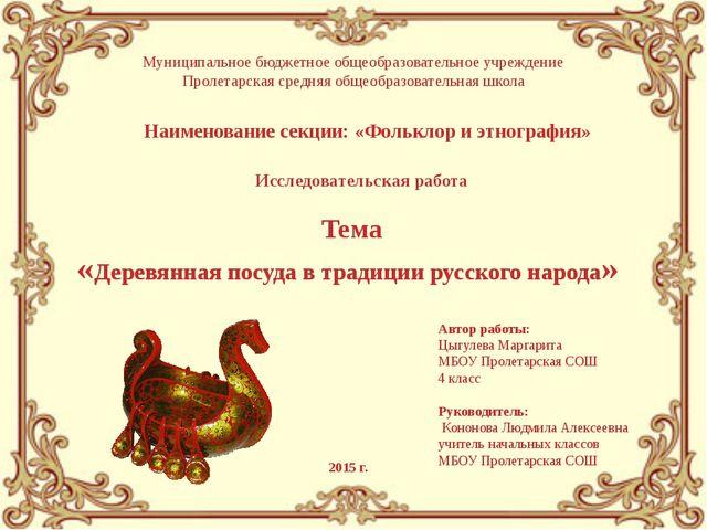 Муниципальное бюджетное общеобразовательное учреждение Пролетарская средняя о...