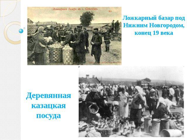 Деревянная казацкая посуда Ложкарный базар под Нижним Новгородом, конец 19 века