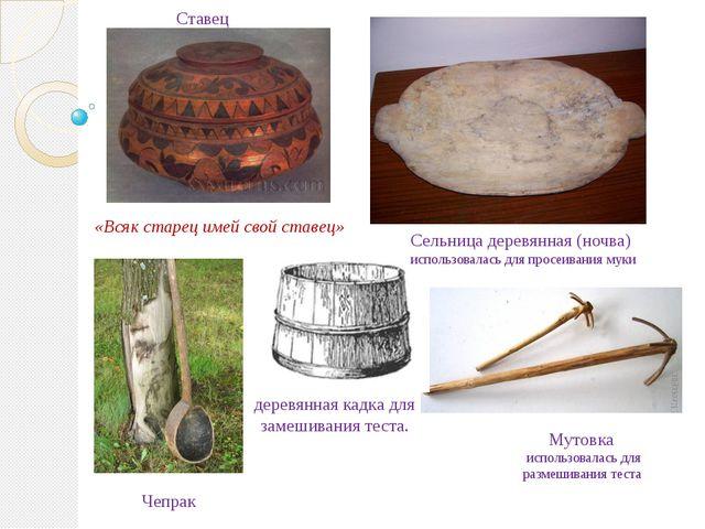 Ставец «Всяк старец имей свой ставец» Мутовка использовалась для размешивания...