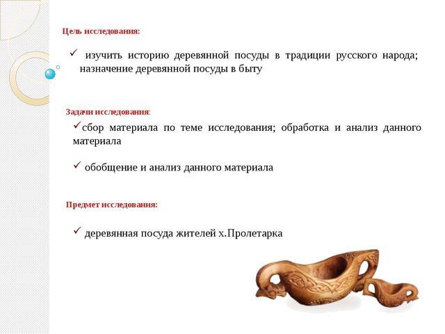 Цель исследования: изучить историю деревянной посуды в традиции русского наро...