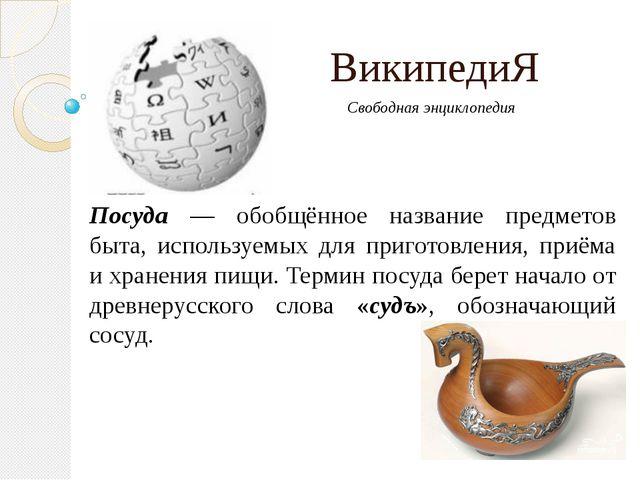 ВикипедиЯ Свободная энциклопедия Посуда — обобщённое название предметов быта,...