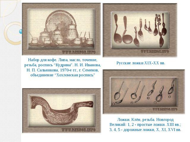 Ложки. Клён, резьба. Новгород Великий: 1, 2 - простые ложки. XIII вв.; 3, 4,...
