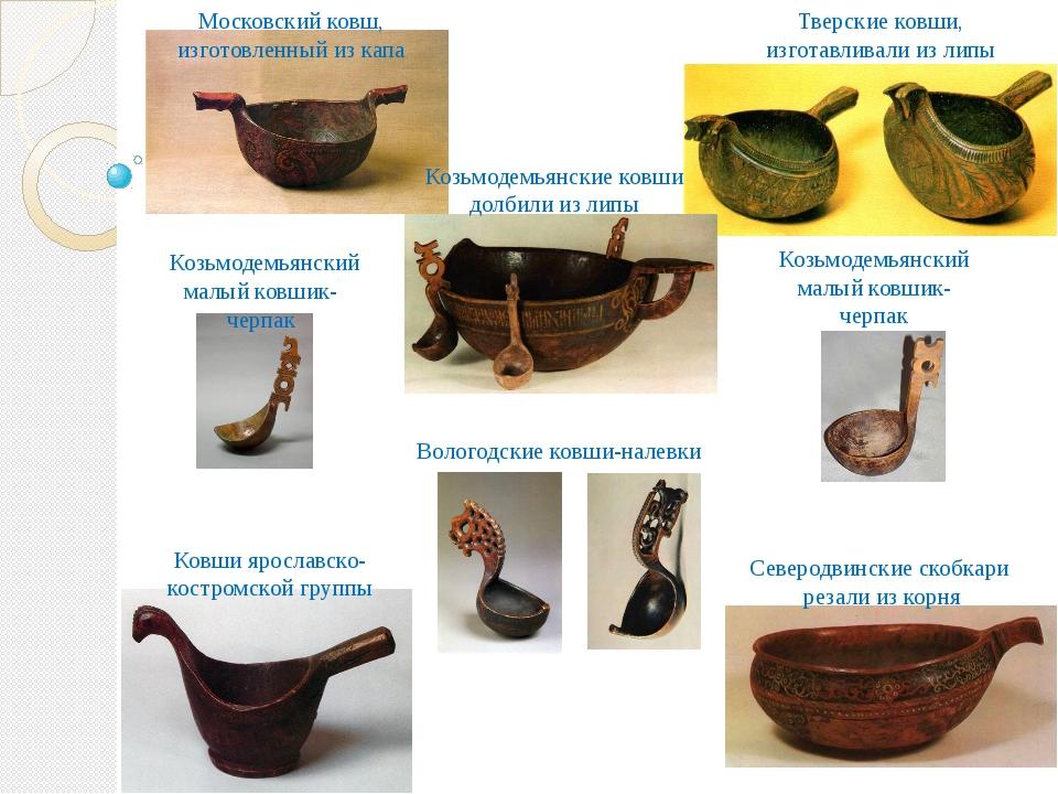 Московский ковш, изготовленный из капа Тверские ковши, изготавливали из липы...