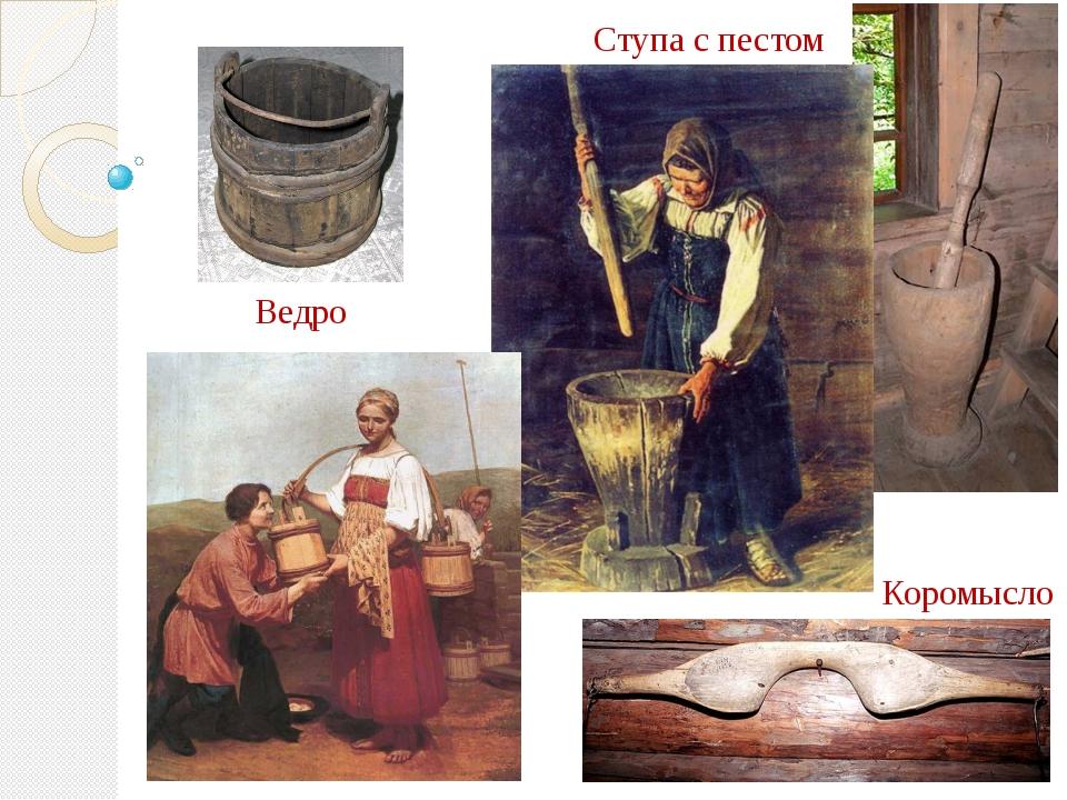 Ступа с пестом Ведро Коромысло