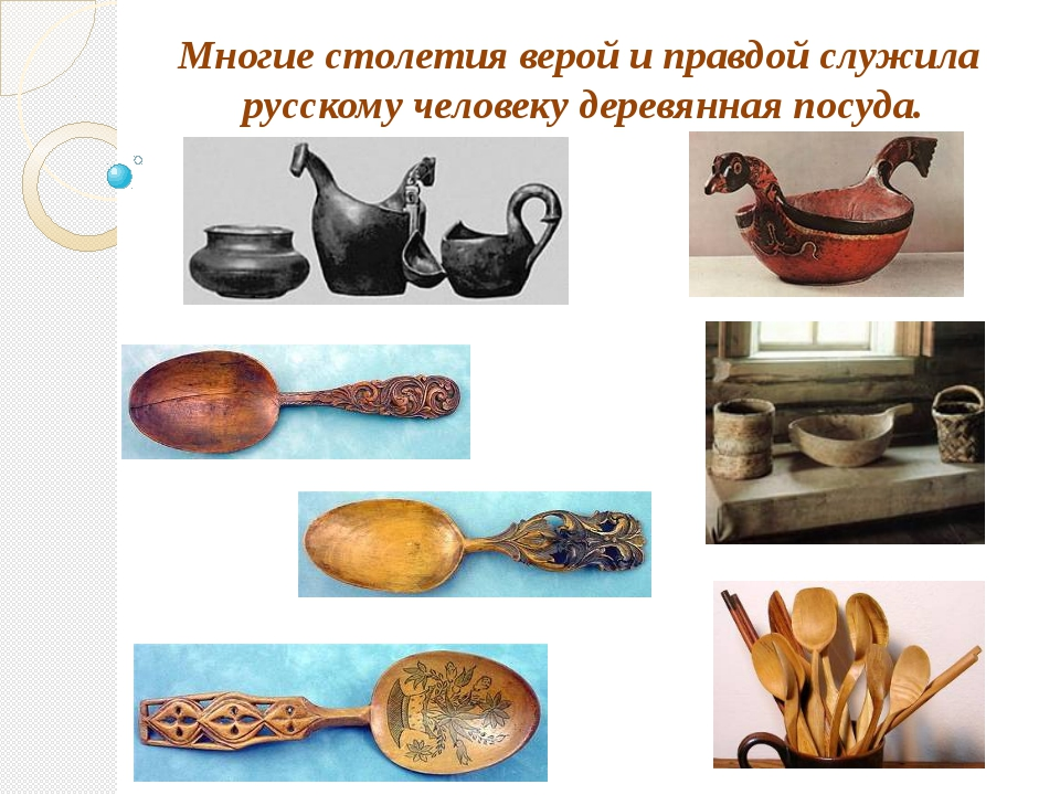 Многие столетия верой и правдой служила русскому человеку деревянная посуда.