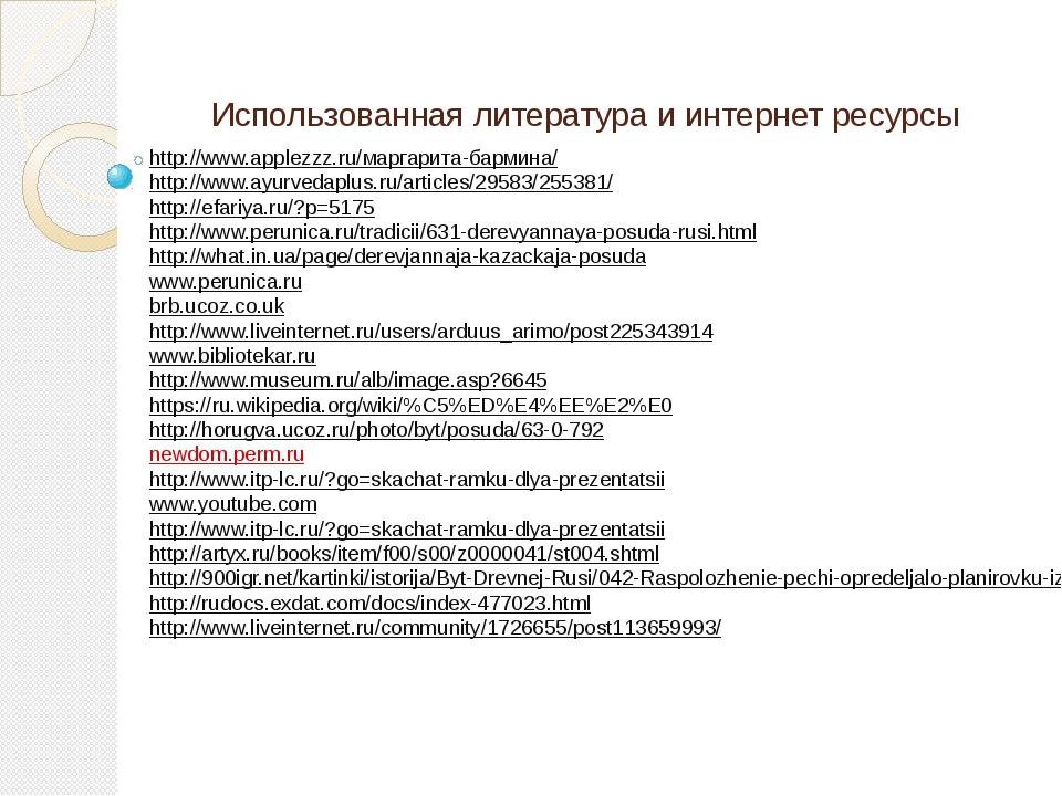 Использованная литература и интернет ресурсы http://www.applezzz.ru/маргарита...