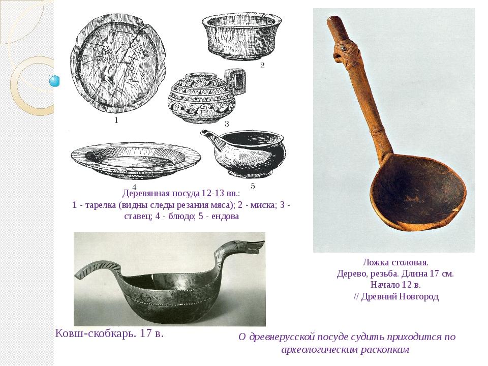 Деревянная посуда 12-13 вв.: 1 - тарелка (видны следы резания мяса); 2 - миск...