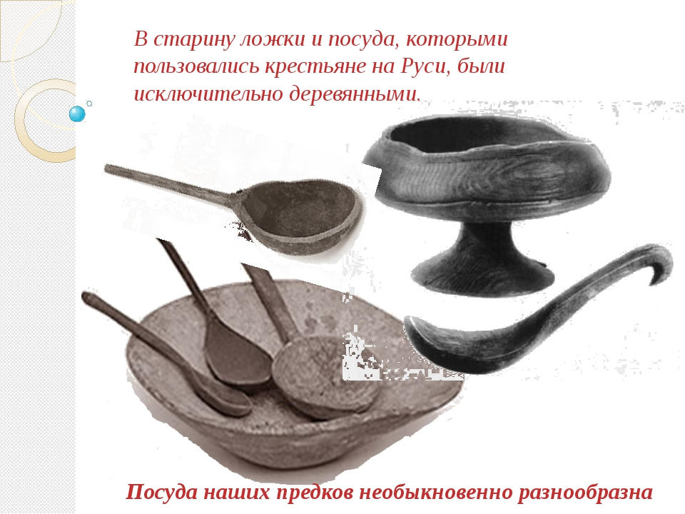 В старину ложки и посуда, которыми пользовались крестьяне на Руси, были исклю...