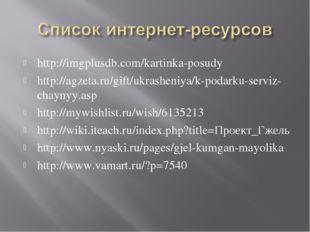 http://imgplusdb.com/kartinka-posudy http://agzeta.ru/gift/ukrasheniya/k-poda