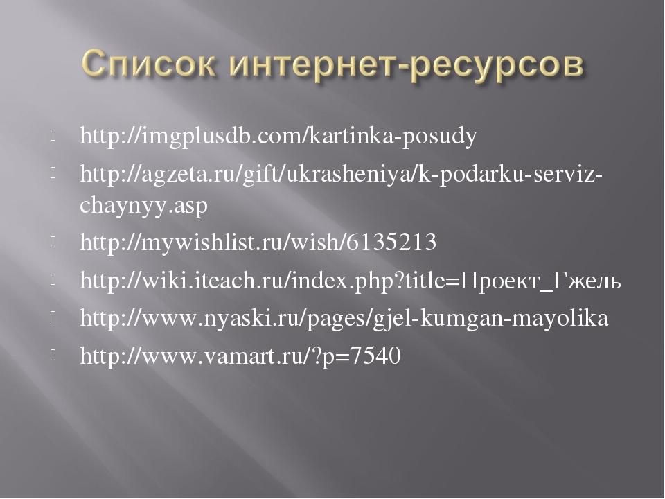 http://imgplusdb.com/kartinka-posudy http://agzeta.ru/gift/ukrasheniya/k-poda...
