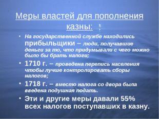 Меры властей для пополнения казны: На государственной службе находились прибы