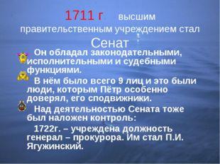 1711 г. - высшим правительственным учреждением стал Сенат Он обладал законода