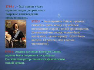 1714 г . – был принят указ о единонаследии: дворянские и боярские землевладен
