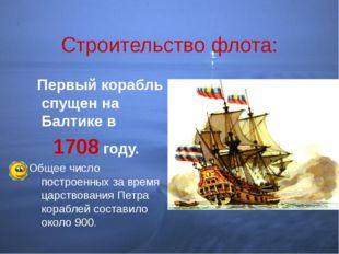 Строительство флота: Первый корабль спущен на Балтике в 1708 году. Общее числ