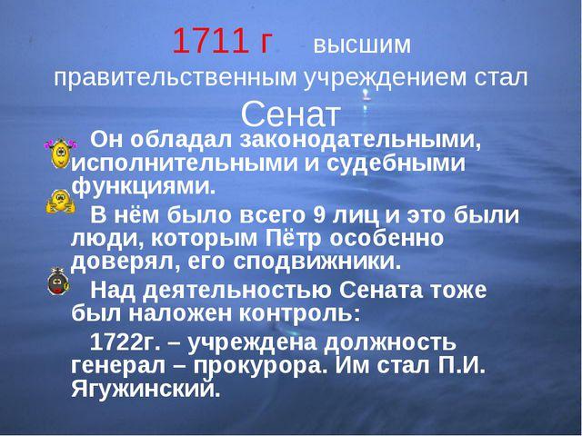 1711 г. - высшим правительственным учреждением стал Сенат Он обладал законода...