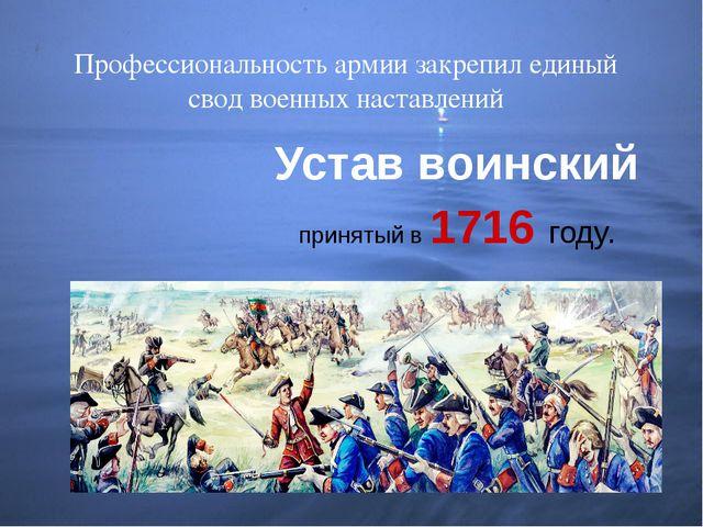Профессиональность армии закрепил единый свод военных наставлений Устав воинс...