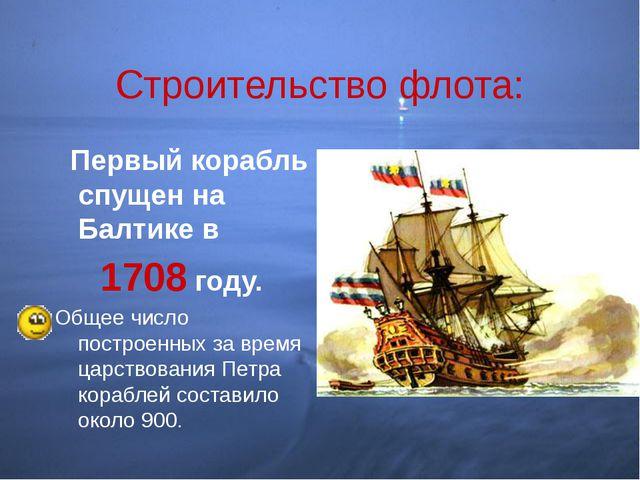 Строительство флота: Первый корабль спущен на Балтике в 1708 году. Общее числ...