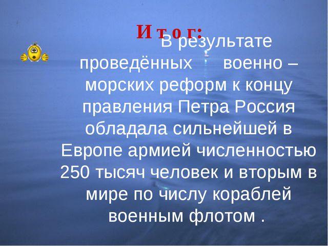 В результате проведённых военно –морских реформ к концу правления Петра Росс...