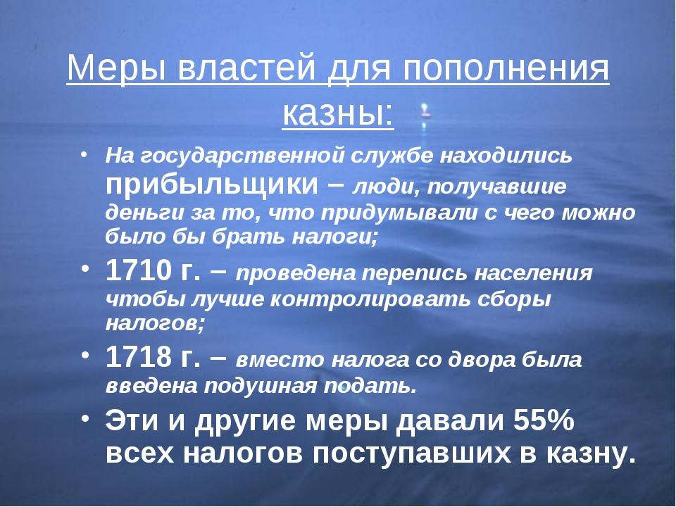 Меры властей для пополнения казны: На государственной службе находились прибы...