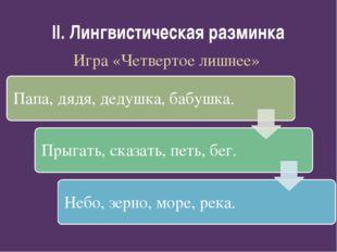 II. Лингвистическая разминка Игра «Четвертое лишнее»