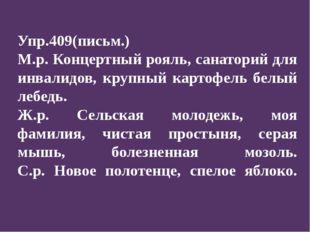 Упр.409(письм.) М.р. Концертный рояль, санаторий для инвалидов, крупный карто
