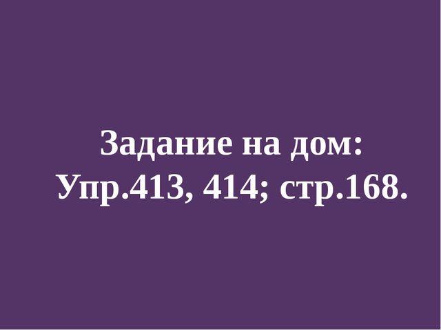 Задание на дом: Упр.413, 414; стр.168.