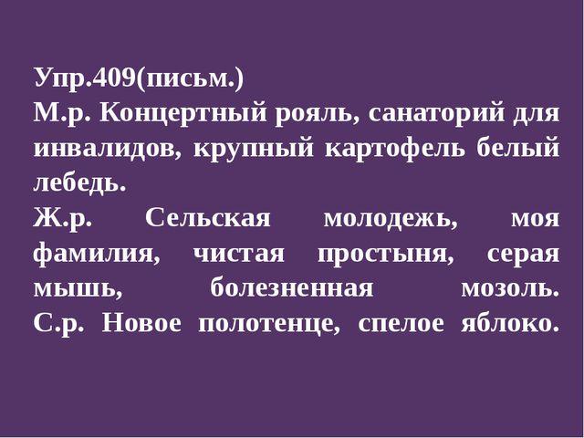 Упр.409(письм.) М.р. Концертный рояль, санаторий для инвалидов, крупный карто...