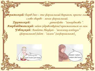 Армянский:барев дзез– это формальный вариант, просто лишь слово «барев» -