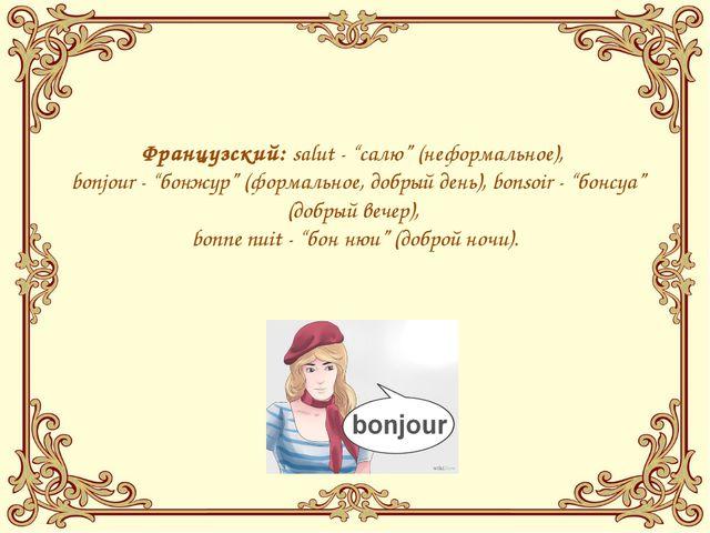 """Французский:salut- """"салю"""" (неформальное), bonjour- """"бонжур"""" (формальное..."""