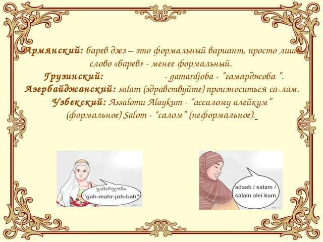 Армянский:барев дзез– это формальный вариант, просто лишь слово «барев» -...