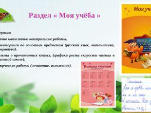 Раздел « Моя учёба » содержит удачно написанные контрольные работы, монитори