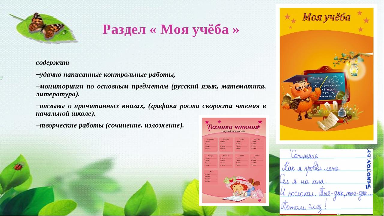 Раздел « Моя учёба » содержит удачно написанные контрольные работы, монитори...