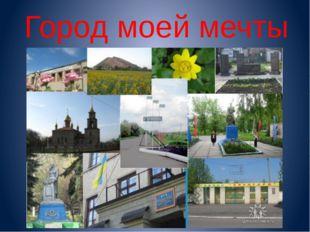 Город моей мечты