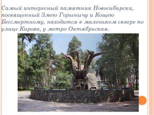Самый интересный памятник Новосибирска, посвященный Змею Горынычу и Кощею Бе