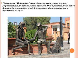 """Памятник """"Прощание"""" - еще одна скульптурная группа, украшающая Аллею памяти"""