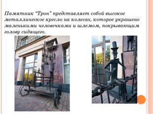 """Памятник """"Трон"""" представляет собой высокое металлическое кресло на колесах, к"""