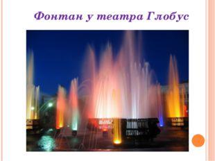 Фонтан у театра Глобус
