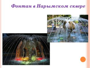 Фонтан в Нарымском сквере