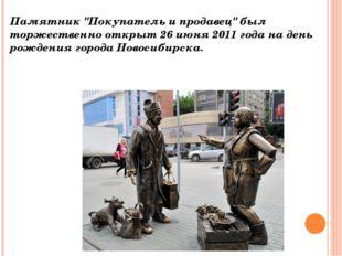 """Памятник """"Покупатель и продавец"""" был торжественно открыт 26 июня 2011 года н"""
