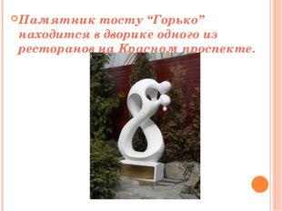 """Памятник тосту """"Горько"""" находится в дворике одного из ресторанов на Красном"""