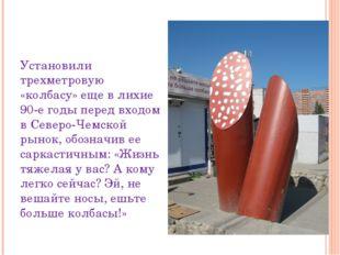 Установили трехметровую «колбасу» еще в лихие 90-е годы перед входом в Северо