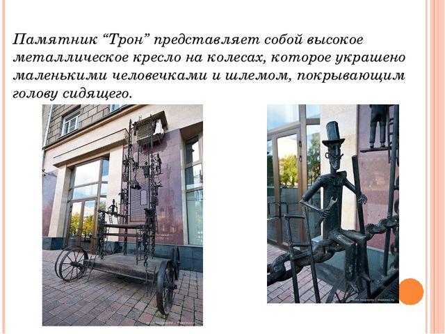 """Памятник """"Трон"""" представляет собой высокое металлическое кресло на колесах, к..."""