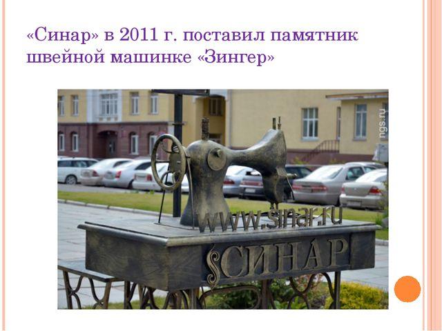 «Синар» в 2011 г. поставил памятник швейной машинке «Зингер»