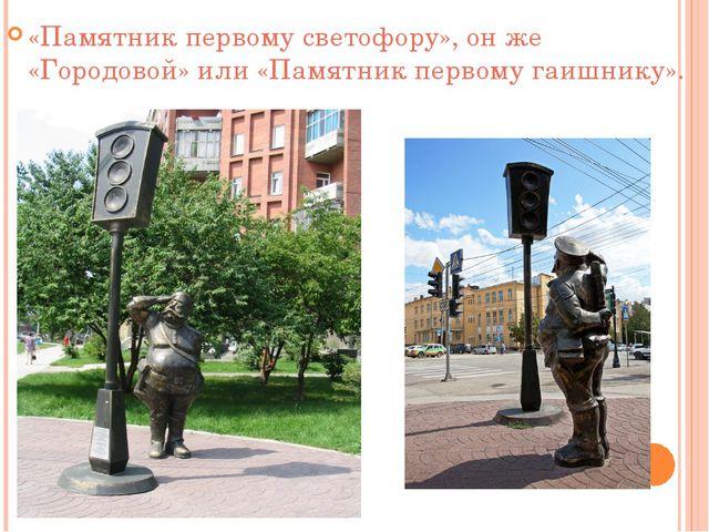 «Памятник первому светофору», он же «Городовой» или «Памятник первому гаишни...