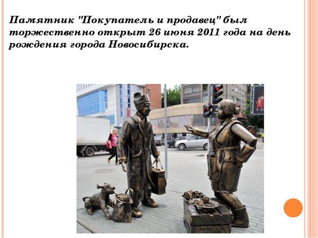 """Памятник """"Покупатель и продавец"""" был торжественно открыт 26 июня 2011 года н..."""