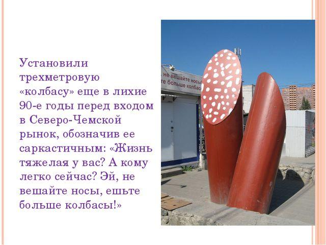 Установили трехметровую «колбасу» еще в лихие 90-е годы перед входом в Северо...