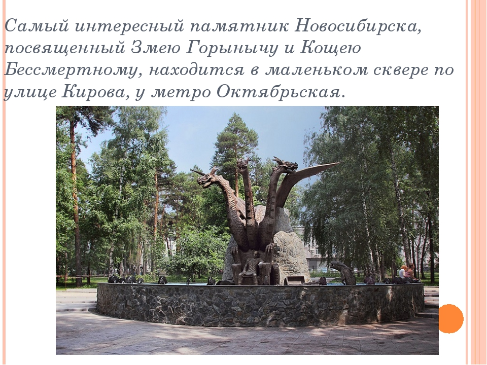 Самый интересный памятник Новосибирска, посвященный Змею Горынычу и Кощею Бе...