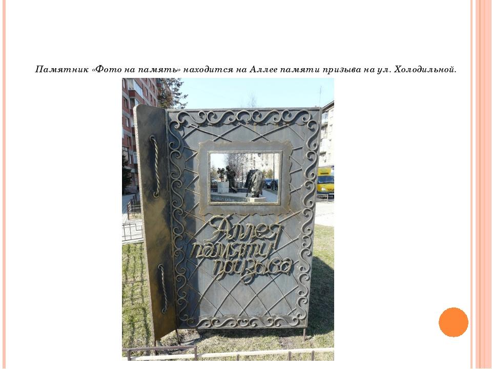 Памятник «Фото на память» находится на Аллее памяти призыва на ул. Холодильн...