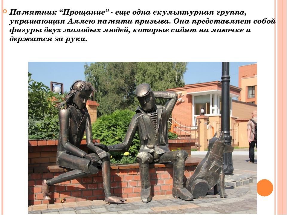 """Памятник """"Прощание"""" - еще одна скульптурная группа, украшающая Аллею памяти..."""